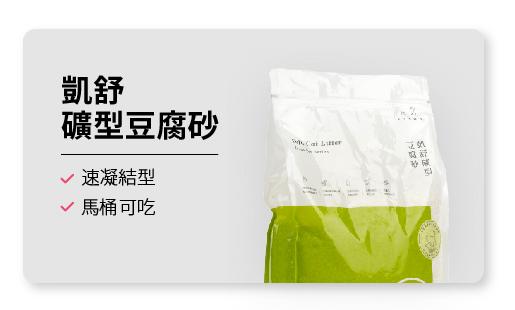 凱舒礦型豆腐砂