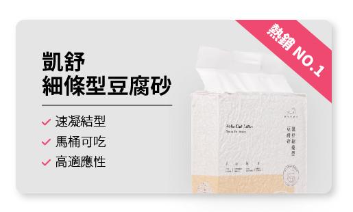 凱舒細條型豆腐貓砂